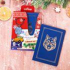 """Подарочный набор: обложка для автодокументов+брелок """"Любимому папе в Новый год!"""""""