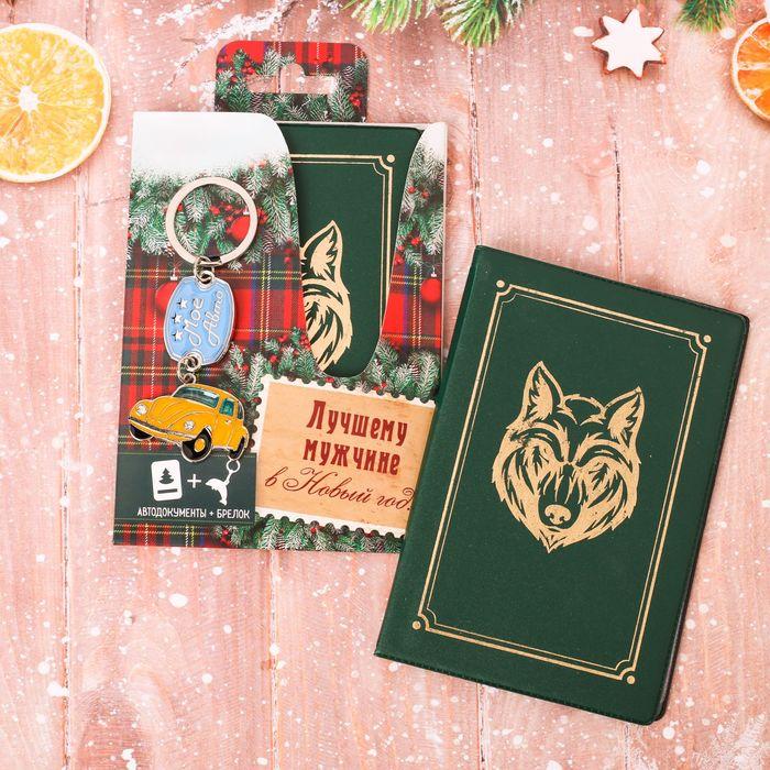 """Подарочный набор: обложка для автодокументов+брелок """"Лучшему мужчине в Новый год!"""""""