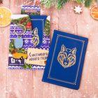 """Подарочный набор: обложка для автодокументов+брелок """"Счастливого Нового года!"""""""