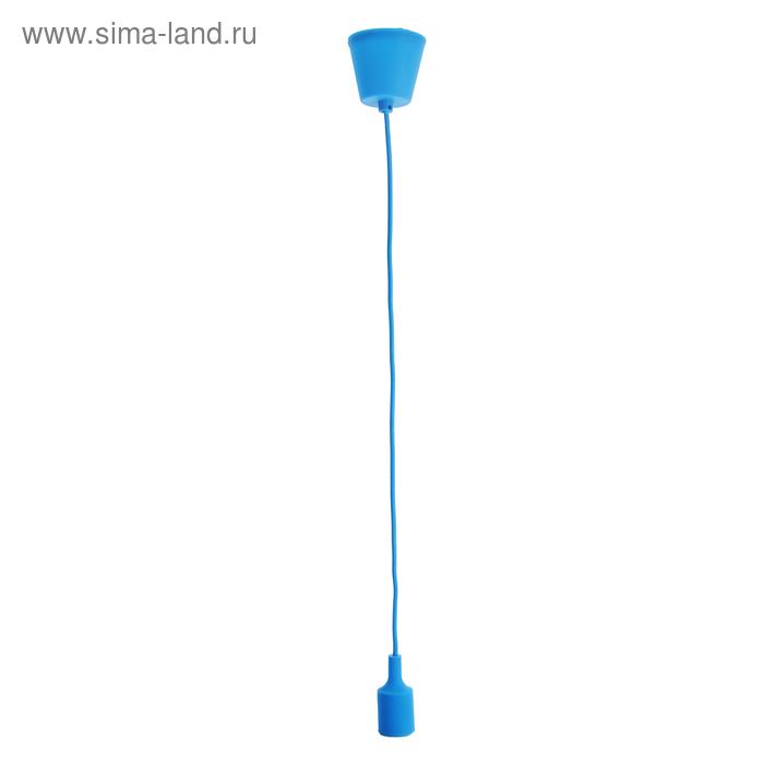 Светильник подвес E27 1х60Вт синий 3х3х100 см