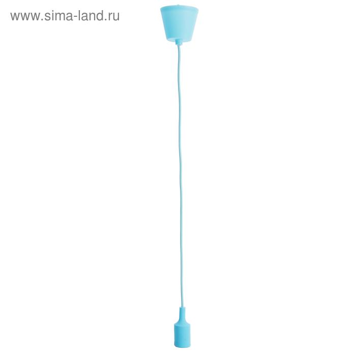 Светильник подвес E27 1х60Вт голубой 3х3х100 см
