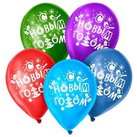 """Шар воздушный 12"""" «С Новым годом!», набор 25 шт, МИКС в Донецке"""