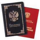 """Обложка на пенсионное удостоверение """"Герб России"""", экокожа"""