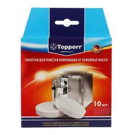 Таблетки Topperr для очистки кофемашины от масел, 10 шт.