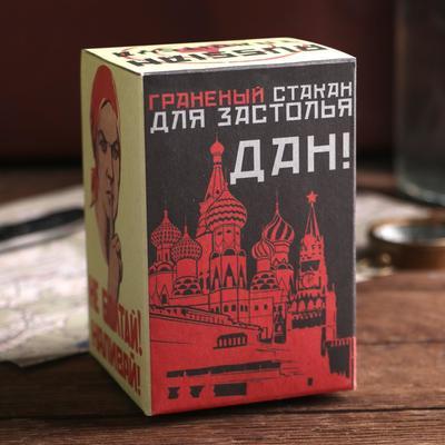 "Стакан граненый ""Три признака"", 250 мл"