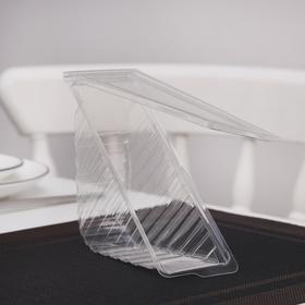 Контейнер одноразовый с неразъемной крышкой ПК-266, прозрачный, треугольный, 18,6×6,5 см, 600 шт/уп