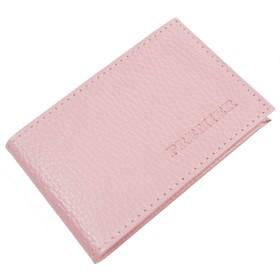 Кредитница, лист на 1 карту, 16 кредиток, цвет розовый