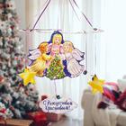 Рождественская подвеска «Хоровод ангелов», 31,7 х 37,7 см