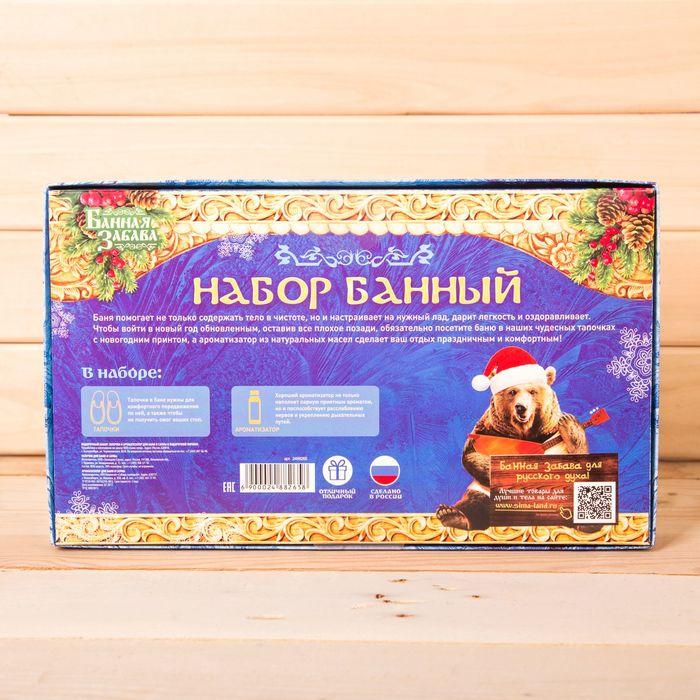 """Набор банный: тапки и ароматизатор, 100 мл """"С новым годом!"""""""