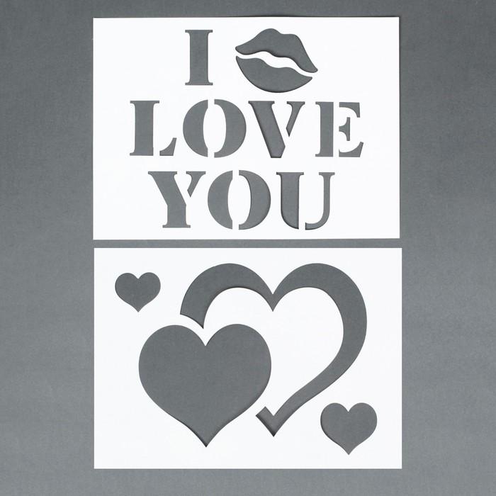 """Трафарет """"I love you"""", А4, набор 2 шт"""