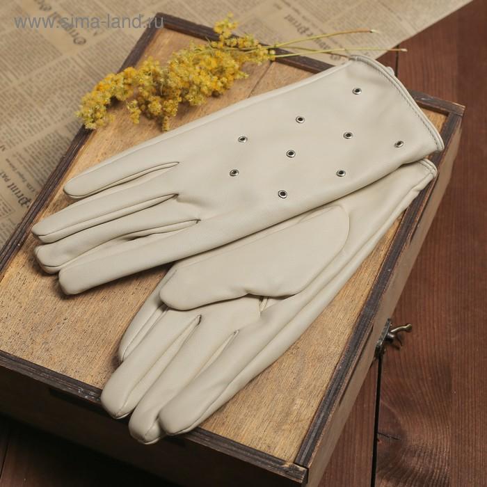 """Перчатки женские """"Рок-н-ролл"""" клёпки и ремешок, подклад флис, р-р 8, длина - 24см, бежевые"""