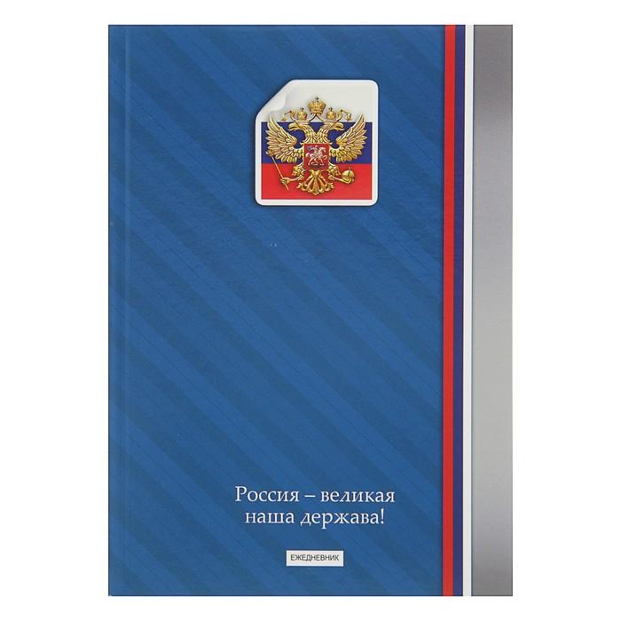 Ежедневник недатированный А5, 136 листов «Россия-великая наша держава!-2», твёрдая обложка, глянцевая ламинация, белизна блока 75%