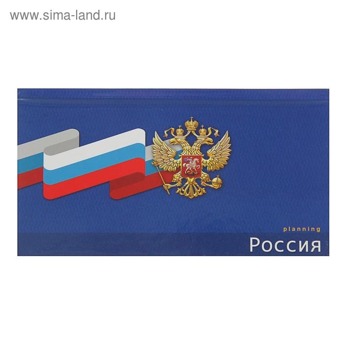 Планинг недатированный 64 листа «Герб и флаг (синий фон)», мини, твердая обложка