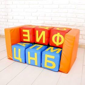 Набор мягких кубиков «Буквы-Диван» 10 штук