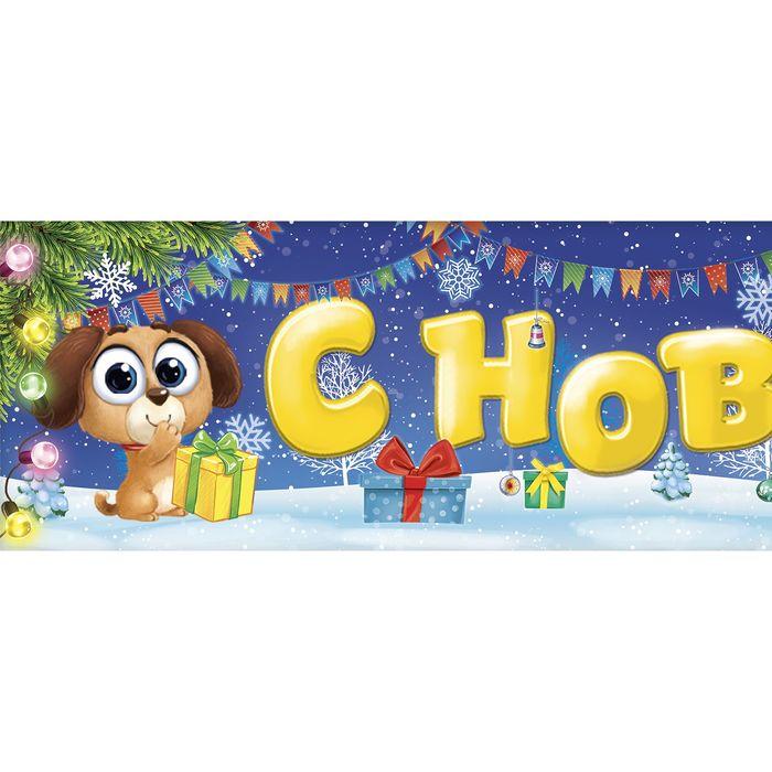 """Гирлянда-плакат """"С Новым годом!"""""""