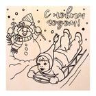 """Доска для выжигания """"С Новым Годом"""" мальчик на санках"""