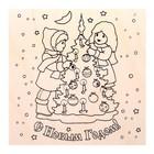 """Доска для выжигания """"С Новым Годом"""" дети, ёлочка"""