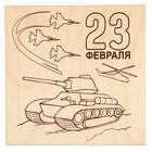 """Доска для выжигания """"23 февраля"""" танк"""