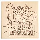 """Доска для выжигания """"23 февраля"""" самолетик"""
