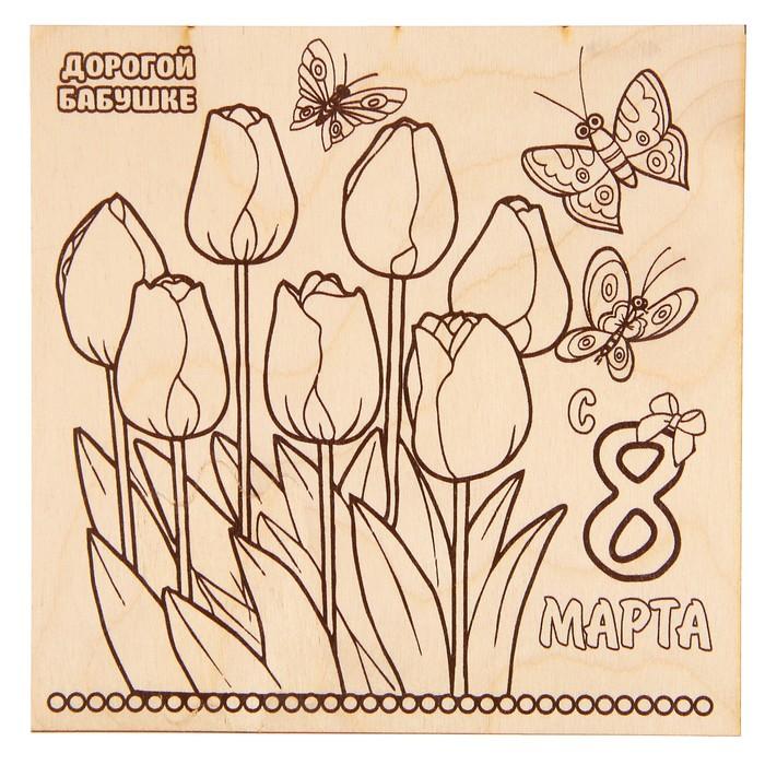 """Доска для выжигания """"8 Марта"""" тюльпаны"""