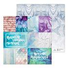 Бумага для скрапбукинга «Красота мгновения», 30.5 × 30.5 см, 180 г/м