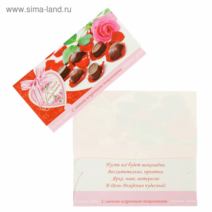 """Конверт для денег """"С Днём Рождения!"""" конфеты, роза"""
