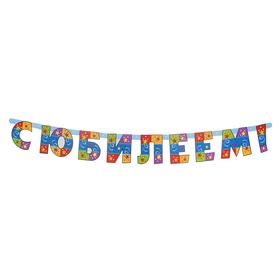 Гирлянда-буквы «С Юбилеем», серпантин, 150 см