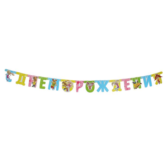 Гирлянда-буквы «С днём рождения. Барбоскины», 220 см