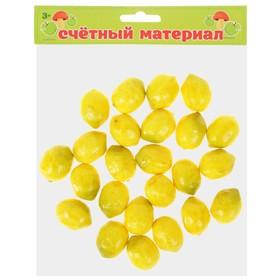 Счётный набор 'Лимоны', 24 шт. Ош