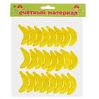 """Счётный набор """"Бананы"""", 24 шт., размер банана: 4,7 × 1,5 см"""