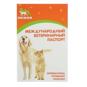 """International veterinary passport of universal """"Dude"""""""