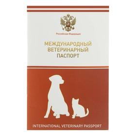 Ветеринарный паспорт международный универсальный с гербом Ош