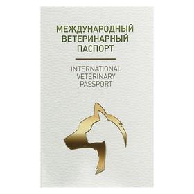 Ветеринарный паспорт международный универсальный под светлую кожу Ош