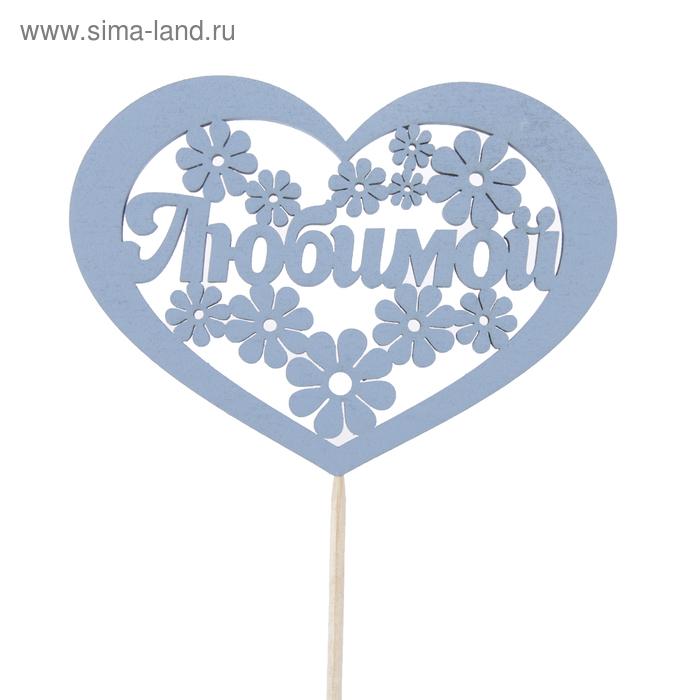 """Топпер """"Любимой"""" надпись внутри сердца с цветами, 11 х 8, синий"""