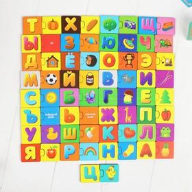 Пазл - набор «Алфавит», парный элемент: 8 × 3,7 см