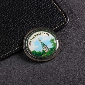 Монета со вставкой «Красноярск», d= 4 см