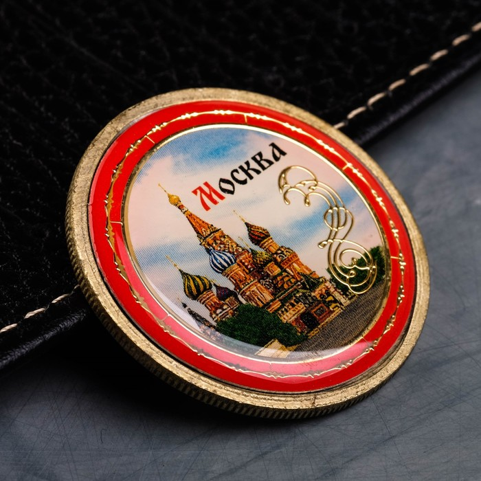 Монета со вставкой «Москва», d=4 см