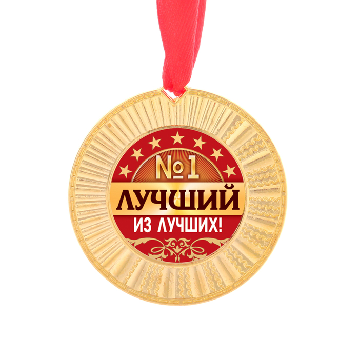 Картинки медали для детей лучше всех