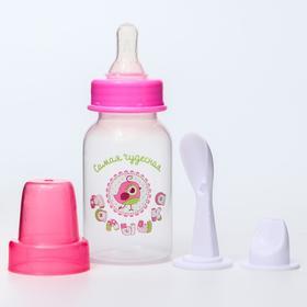 Бутылочка для кормления 3 в 1 «Чудесная малышка», в комплекте ложка и носик-поильник, 150 мл, от 0 мес., цвет розовый