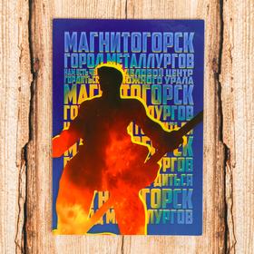 """Magnet """"Magnitogorsk"""""""