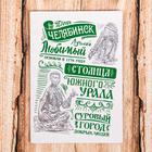 """Магнит полимерный """"Челябинск"""", 7 х 10 см"""