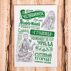 "Magnet polymer ""Chelyabinsk"", 7 x 10 cm"