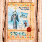 Магнит «Ставрополь»