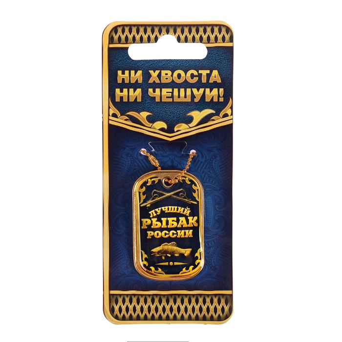 """Жетон """"Лучший рыбак России"""""""