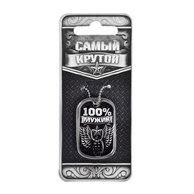 Жетон '100% мужик' Ош
