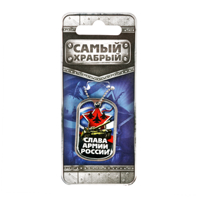 """Badge """"Glory to the Russian army"""""""
