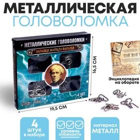 Головоломка металлическая «Загадки Майкла Фарадея» набор 4 шт.