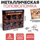 Головоломки металлические «Загадки цивилизации Майя», набор 6 шт.