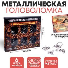 Головоломка металлическая «Загадки цивилизации Майя» набор 6 шт.