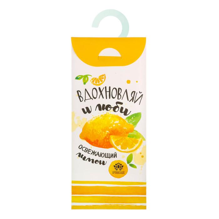 """Аромасаше с вешалкой """"Вдохновляй и люби"""" с ароматом освежающего лимона"""